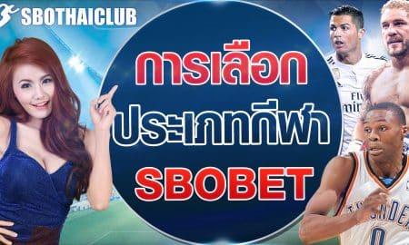 การเลือกประเภทกีฬา SBOBET
