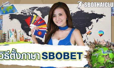 วิธีตั้งภาษา SBOBET