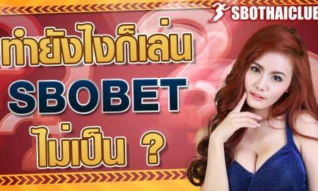 ทำยังไงก็เล่น SBOBET ไม่เป็น?