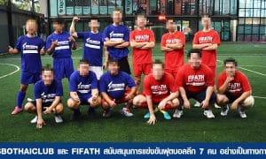 SBOTHAICLUB และ FIFATH สนับสนุนการแข่งขันฟุตบอลลีก 7 คน อย่างเป็นทางการ