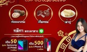 SBOTHAICLUB ตอบคำถามชิงรางวัลไอโฟน X ต้อนรับเทศกาลกินเจ